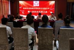 淮南市老杨酒店管理责任有限公司妇联成立