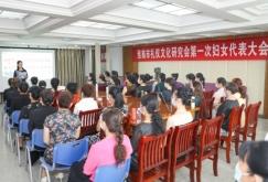 淮南市礼仪文化研究会成立妇联暨第一次妇女代表大会隆重召开