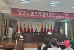 毛集实验区焦岗湖镇妇联召开2021年度上半年执委述职会议